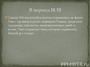 Свыше 500 писателей и поэтов отправились на фронт. Они с оружием в руках защищал