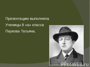 Презентацию выполняла Презентацию выполняла Ученицы 8 «а» класса Паукова Татьяна