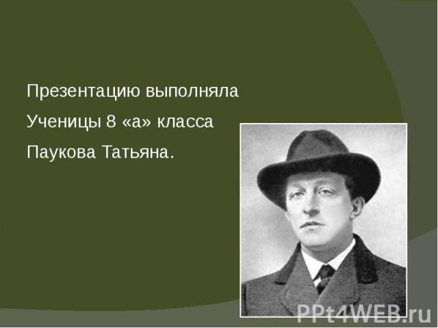 Презентацию выполняла Презентацию выполняла Ученицы 8 «а» класса Паукова Татьяна.
