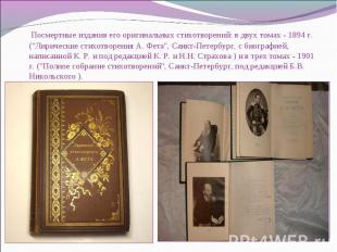 Посмертные издания его оригинальных стихотворений: в двух томах - 1894 г. (&quot