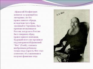 Афанасий Неофитович женился за границей на лютеранке, но без православного обряд
