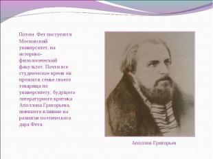 Потом Фет поступил в Московский университет, на историко-филологический факульте