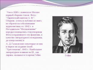 """Уже в 1840 г. появился в Москве первый сборник стихов Фета.: """"Лирический па"""