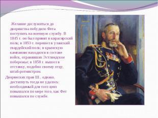 Желание дослужиться до дворянства побудило Фета поступить на военную службу. В 1