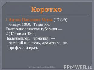 Антон Павлович Чехов(17 (29) января1860, Таганрог, Антон