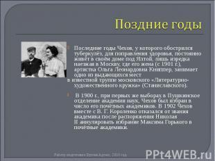 Последние годы Чехов, у которого обострился туберкулёз, для поправления здоровья