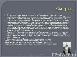 В гимназические и студенческие годы Чехов болел туберкулезным воспалением брюшин
