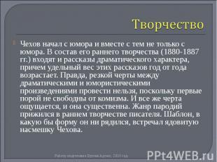 Чехов начал с юмора и вместе с тем не только с юмора. В состав его раннего творч