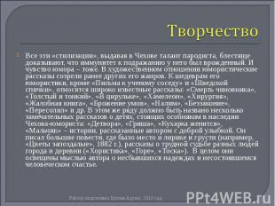 Все эти «стилизации», выдавая в Чехове талант пародиста, блестяще доказывают, чт