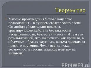 Многие произведения Чехова нацелено педагогичны – в лучшем смысле этого слова. О