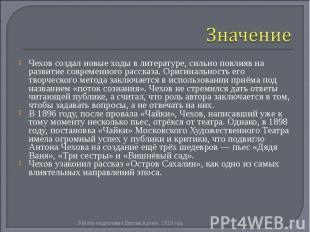 Чехов создал новые ходы в литературе, сильно повлияв на развитие современного ра