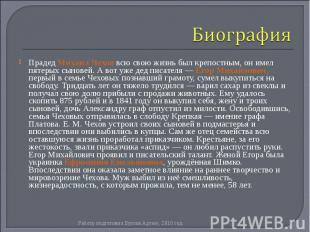 Прадед Михаил Чехов всю свою жизнь был крепостным, он имел пятерых сыновей. А во