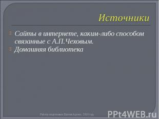 Сайты в интернете, каким-либо способом связанные с А.П.Чеховым. Сайты в интернет