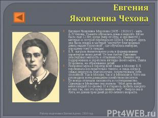 Евгения Яковлевна Морозова (1835 - 1919 г.г.) - мать А.П.Чехова. Грамоте обучала