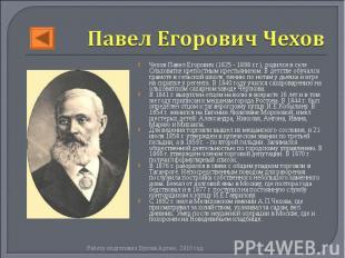 Чехов Павел Егорович (1825 - 1898 г.г.), родился в селе Ольховатке крепостным кр