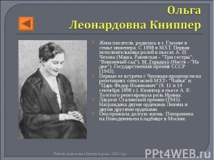 Жена писателя, родилась в г. Глазове в семье инженера. С 1898 в МХТ. Первая испо