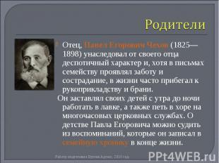 Отец, Павел Егорович Чехов (1825—1898) унаследовал от своего отца деспотичный ха