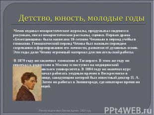 Чехов издавал юмористические журналы, придумывал подписи к рисункам, писал юмори