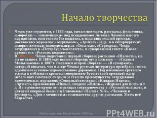 Чехов уже студентом, с1880года, начал помещать рассказы, фельетоны,