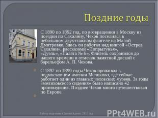 С1890по1892 год, по возвращении в Москву из поездки по Сахалин