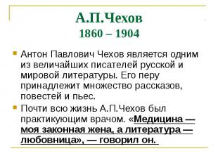 А.П.Чехов 1860 – 1904 Антон Павлович Чехов является одним из величайших писателе