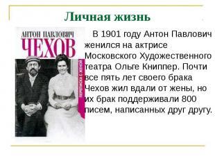Личная жизнь В 1901 году Антон Павлович женился на актрисе Московского Художеств