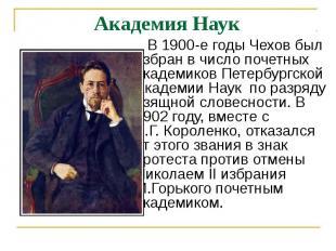 Академия Наук В 1900-е годы Чехов был избран в число почетных академиков Петербу