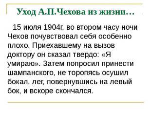 Уход А.П.Чехова из жизни… 15 июля 1904г. во втором часу ночи Чехов почувствовал