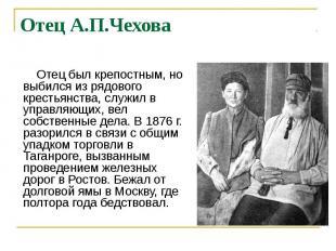 Отец А.П.Чехова Отец был крепостным, но выбился из рядового крестьянства, служил