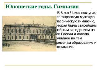 Юношеские годы. Гимназия В 8 лет Чехов поступает в таганрогскую мужскую классиче