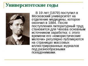 Университетские годы В 19 лет (1879) поступил в Московский университет на отделе