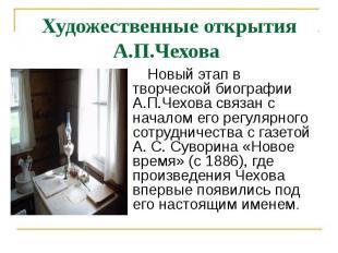 Художественные открытия А.П.Чехова Новый этап в творческой биографии А.П.Чехова