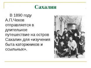 Сахалин В 1890 году А.П.Чехов отправляется в длительное путешествие на остров Са