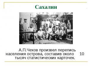 Сахалин А.П.Чехов произвел перепись населения острова, составив около 10 тысяч с