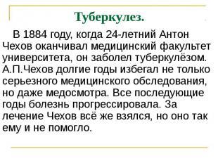 Туберкулез. В 1884 году, когда 24-летний Антон Чехов оканчивал медицинский факул