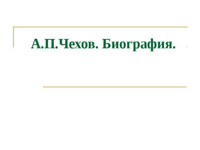 А.П.Чехов. Биография.
