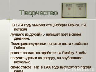 В 1784 году умирает отец Роберта Бернса. « Я потерял В 1784 году умирает отец Ро