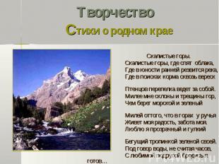 Скалистые горы. Скалистые горы. Скалистые горы, где спят облака, Где в юности ра