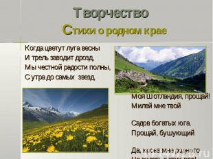 Когда цветут луга весны Когда цветут луга весны И трель заводит дрозд, Мы честно