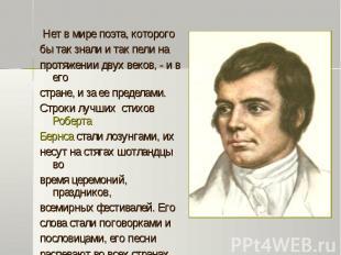 Нет в мире поэта, которого Нет в мире поэта, которого бы так знали и так пели на