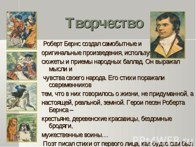 разыскать иллюстрации к стихам бернса книги серии Мефодий