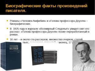 Биографические факты произведений писателя. Романы «Человек-Амфибия» и «Голова п