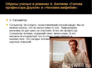 Образы ученых в романах А. Беляева «Голова профессора Доуэля» и «Человек-амфибия