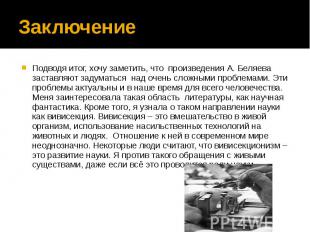 Заключение Подводя итог, хочу заметить, что произведения А. Беляева заставляют з