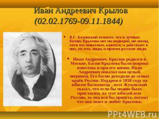 В.Г. Белинский отметил, что в лучших баснях Крылова нет ни медведей, ни лисиц, х
