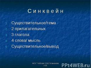 Существительное/тема Существительное/тема 2 прилагательных 3 глагола 4 слова/ мы