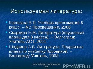 Коровина В.Я. Учебник-хрестоматия 8 класс. – М.: Просвещение, 2006 Коровина В.Я.