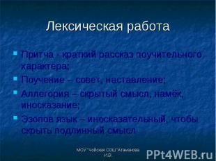 Притча - краткий рассказ поучительного характера; Притча - краткий рассказ поучи
