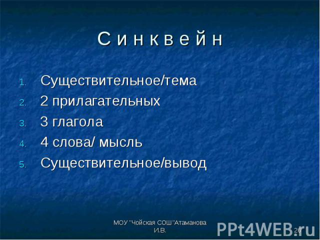 Существительное/тема Существительное/тема 2 прилагательных 3 глагола 4 слова/ мысль Существительное/вывод