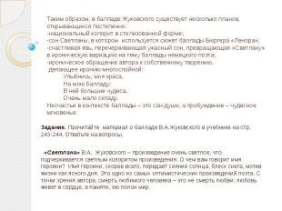 Таким образом, в балладе Жуковского существует несколько планов, открывающихся п